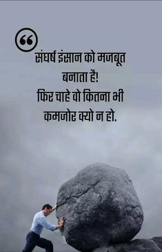 Past Quotes, Hindi Quotes On Life, Friendship Day Quotes, True Quotes, Reality Quotes, Motivational Picture Quotes, Inspiring Quotes, Motivational Thoughts, Encouragement Quotes
