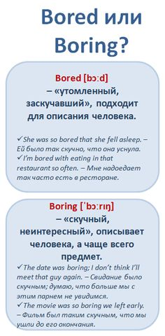 Bored vs. Boring #english #vocabulary