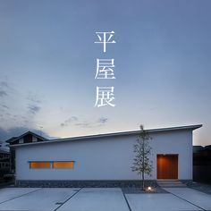 Story House, My House, One Story Homes, Living Styles, Japanese House, Little Houses, Contemporary Architecture, House Rooms, House Painting
