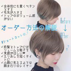 Pin on ショートヘア Asian Short Hair, Asian Hair, Short Hair Cuts, Short Hair Styles, Cute Hairstyles For Short Hair, Scarf Hairstyles, Love Hair, Great Hair, Natural Hair Moisturizer
