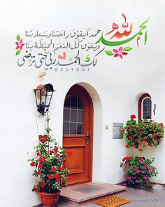 DesertRose,;,Alhamdulillah Rabb Al'alameen,;,