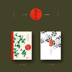 Book design/《花乱开》书籍装帧设计 on Behance