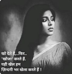 Motivational Quotes In Hindi, Hindi Quotes, Love Quotes, Inspirational Quotes, Heart Touching Shayari, Love Only, Memories Quotes, My Mood, Poetry Quotes