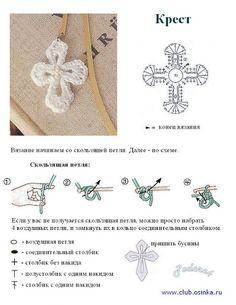 Вязанные дополнения-украшения - Tatiana Alexeeva - Picasa Web Albums... A pretty crocheted cross!