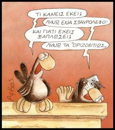 Image in Greek humour 😂 collection by Tina♡ on We Heart It Funny Greek Quotes, Virtual Hug, Good Morning Funny, Smiles And Laughs, Funny Photos, Laugh Out Loud, Just In Case, We Heart It, Hilarious