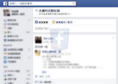 臉書隱藏功能 - 未讀的活動紀錄 - 臉書隱私研究所
