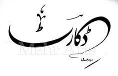 Javed Aslam 39 S Calligraphy Urdu Calligraphy Typography
