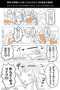 9|『ハイキューの面白い漫画下さい!』への回答の画像9。週刊少年ジャンプ,趣味,ハイキュー!!。