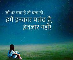Love Sayri, Secret Crush Quotes, Shayari Photo, Lonliness, Heart Touching Shayari, Hindi Quotes, Deep Thoughts, Funny Posts, Happy Life