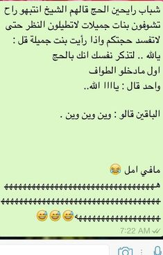 Pin By هالة حميدي On Funny Jokes Quotes Movie Quotes Funny Laughing Quotes