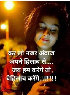 Romantic Heart Touching Status in English & Hindi Funny Attitude Quotes, Good Thoughts Quotes, Mixed Feelings Quotes, Good Life Quotes, Crazy Quotes, Real Love Quotes, First Love Quotes, Best Heart Touching Quotes, Heart Touching Shayari