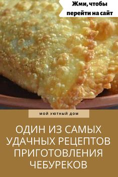 Fries, Food And Drink, Appetizers, Favorite Recipes, Bread, Dishes, Baking, Ethnic Recipes, Diet
