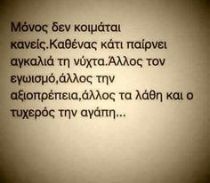 O τυχερος παιρνει την αγαπη.. The Words, Greek Words, Cool Words, Some Quotes, Words Quotes, Sayings, Quotes Quotes, Favorite Quotes, Best Quotes