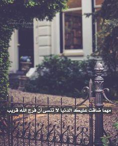 """— """"رافق في حياتك القرآن فهو لن يتركك حتّى يُدخلك... Muslim"""