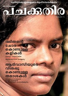 Pachakuthira Malayalam Magazine - Buy, Subscribe, Download and Read Pachakuthira on your iPad, iPhone, iPod Touch, Android and on the web only through Magzter