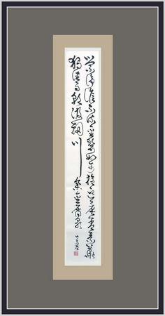 書法草書  輞川集二十首•金屑泉