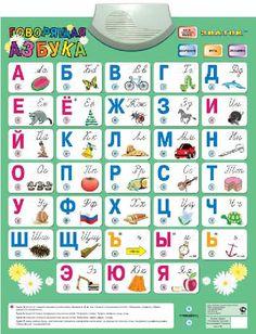 Learn Russian alphabet (Cyrillic)