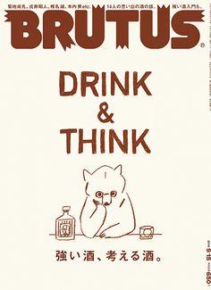 『強い酒、考える酒』Brutus No. 785 | ブルータス (BRUTUS) マガジンワールド