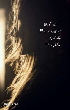 Sad Love Quotes, Deep Quotes, Heart Quotes, Poetry Quotes In Urdu, Urdu Quotes, Qoutes, Poetry Pic, Poetry Lines, Ashes Love