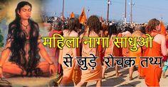 महिला नागा साधुओं के चौंका देने वाले रोचक तथ्य , जो आपने आज तक नहीं सुने होंगे | Punjab Kesari