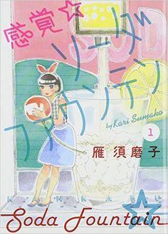 感覚・ソーダファウンテン(1) (KCx) | 雁 須磨子 | 本 | Amazon.co.jp