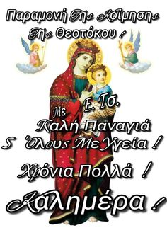 Wise Words, Prayers, Greek, Prayer, Word Of Wisdom, Beans, Greece, Famous Quotes