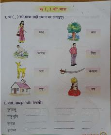 Hindi Grammar Work Sheet Collection for Classes 5,6, 7 & 8: Matra Work Sheets for Classes 3, 4, 5 and 6 With SOLUTIONS/ANSWERS Lkg Worksheets, Hindi Worksheets, 1st Grade Worksheets, Grammar Worksheets, 2nd Grade Math, Preschool Worksheets, 2 Letter Words, Worksheet Works, Nursery Worksheets