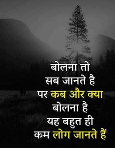 Latest ( सच्ची बातें ) Sachi Bate Status Pics Images Quotes Shayari In Hindi Chankya Quotes Hindi, Hindi Words, Comedy Quotes, Quotations, Punjabi Quotes, Short Inspirational Quotes, Motivational Picture Quotes, Inspiring Quotes, Motivational Stories