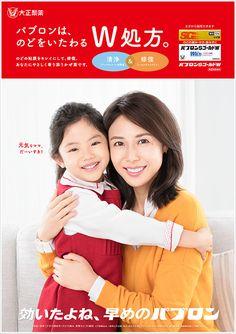 パブロン TVCM 広告情報 | 大正製薬