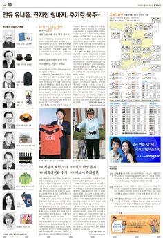 2009년 9월 29일 위아자나눔장터 맨유 유니폼, 전지현 청바지, 추기경 묵주... 명사들이 내놓은 기증품