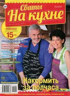 Толока. Сваты на кухне № 1 (январь 2015)