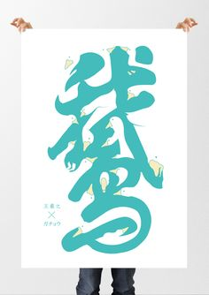 Chinese Typography - 鵝池 Goose Pond by Moureen Tsai, via Behance