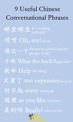 Good chinese phrases for essayscorer Useful Mandarin Chinese phrases. A collection of useful phrases in Mandarin Chinese. The phrases are shown in traditional Chinese characters first.