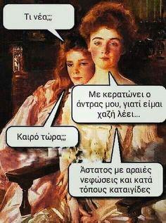 Ancient Memes, Funny Greek Quotes, Greeks, Funny Stories, Beach Photography, Jokes, Humor, Sayings, Husky Jokes