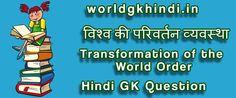 विश्व की परिवर्तन व्यवस्था Transformation of the World Order gk questions - http://www.worldgkhindi.in/g/%e0%a4%b5%e0%a4%bf%e0%a4%b6%e0%a5%8d%e0%a4%b5-%e0%a4%95%e0%a5%80-%e0%a4%aa%e0%a4%b0%e0%a4%bf%e0%a4%b5%e0%a4%b0%e0%a5%8d%e0%a4%a4%e0%a4%a8-%e0%a4%b5%e0%a5%8d%e0%a4%af%e0%a4%b5%e0%a4%b8%e0%a5%8d/