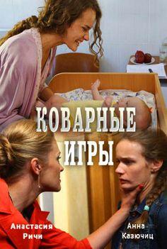 Фильмы для взрослых царские игры фото 536-845