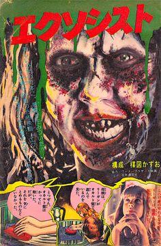 Umezu Kazuo's The Exorcist. (Shonen Sunday, July 7, 1974) http://www.ceiling-gallery.com/blog/2016/10/30/umezu