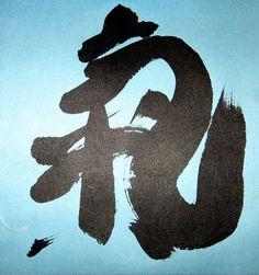 Chinese calligraphy : Qi - Chi - Energy