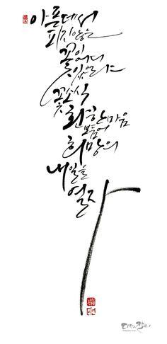 사람들은 왜 모를까 이별은 손끝에 있고 서러움은 먼데서 온다강 언덕 풀잎들이 돋아나며아침 햇살에 핏줄... Chinese Calligraphy, Caligraphy, Modern Calligraphy, Typography, Lettering, Korean Art, True Art, Illustrations And Posters, Wise Quotes