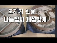 도자기그릇만들기 도자기원형나눔접시 도자기 구절판 - YouTube Pottery Bowls, 3d Printing, Porcelain, Steel, Prints, Ceramic Bowls, Impression 3d, Printmaking, Ceramic Pottery