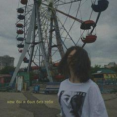 Bad Girl Aesthetic, Aesthetic Grunge, Aesthetic Vintage, Aesthetic Photo, Aesthetic Pictures, Grunge Photography, Girl Photography, Applis Photo, Grunge Girl