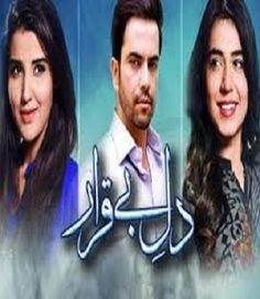 Dil E Beqarar Episode 10 Full HUM TV Drama 15 June 2016