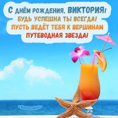 открытка море коктейль поздравление Birthday Cards, Happy Birthday, Beach Quotes, Greeting Cards, Presents, Holiday, Ideas, Happy Aniversary, Birthday Captions