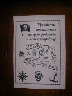 Делаем супер пиратский квест для детей. Пиратский день рождения, сценарий с пиратской картой и видео-вопросами от капитана Джека Воробья ! Часть 2