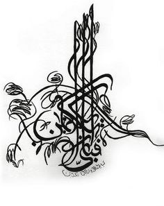 Islamic Calligraphy that says 'and which of the favors of your lord will you deny'