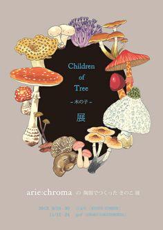 arie:chroma の 陶器でつくった きのこ 展  Children of Tree -木の子- 展