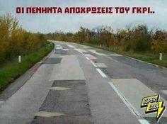 Ελληνικοί δρόμοι