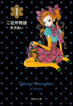 Gokinjo Monogatari - Ai Yazawa