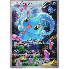 Pokemon 2016 XY Break CP#5 Mythical Legendary Dream Holo Collection Manaphy Holofoil Card #012/036