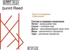 """Став """" Тростинка"""" Weight Loss Plans, How To Plan, Witch, Runes, Witches, Per Diem, Witch Makeup, Maleficent, Diet Plans"""